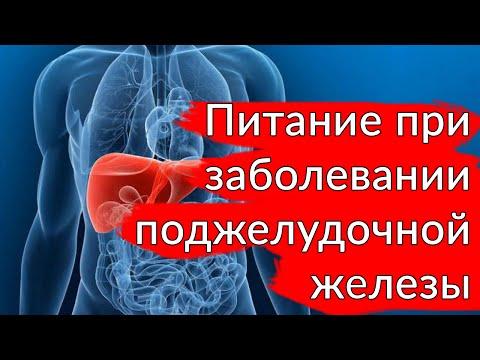 Питание во время панкреатита