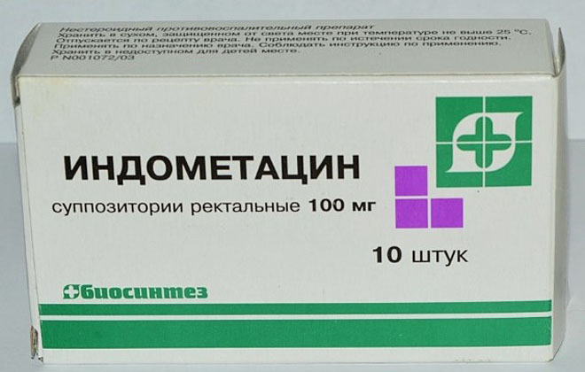 Индометацин препарат