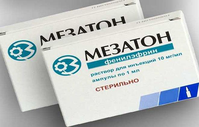 Мезатон лекарство