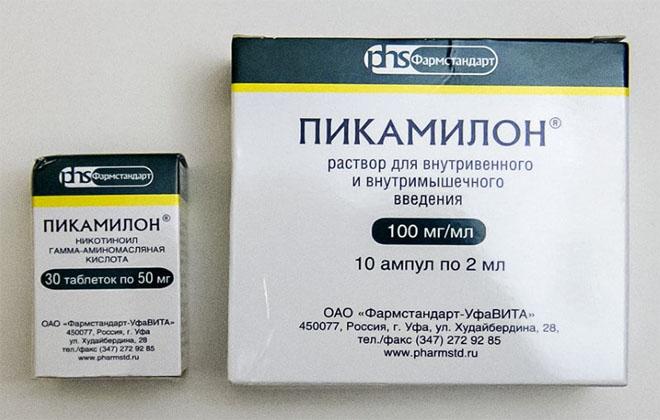 Пикамилон лекарство