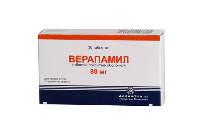 Верапамил препарат