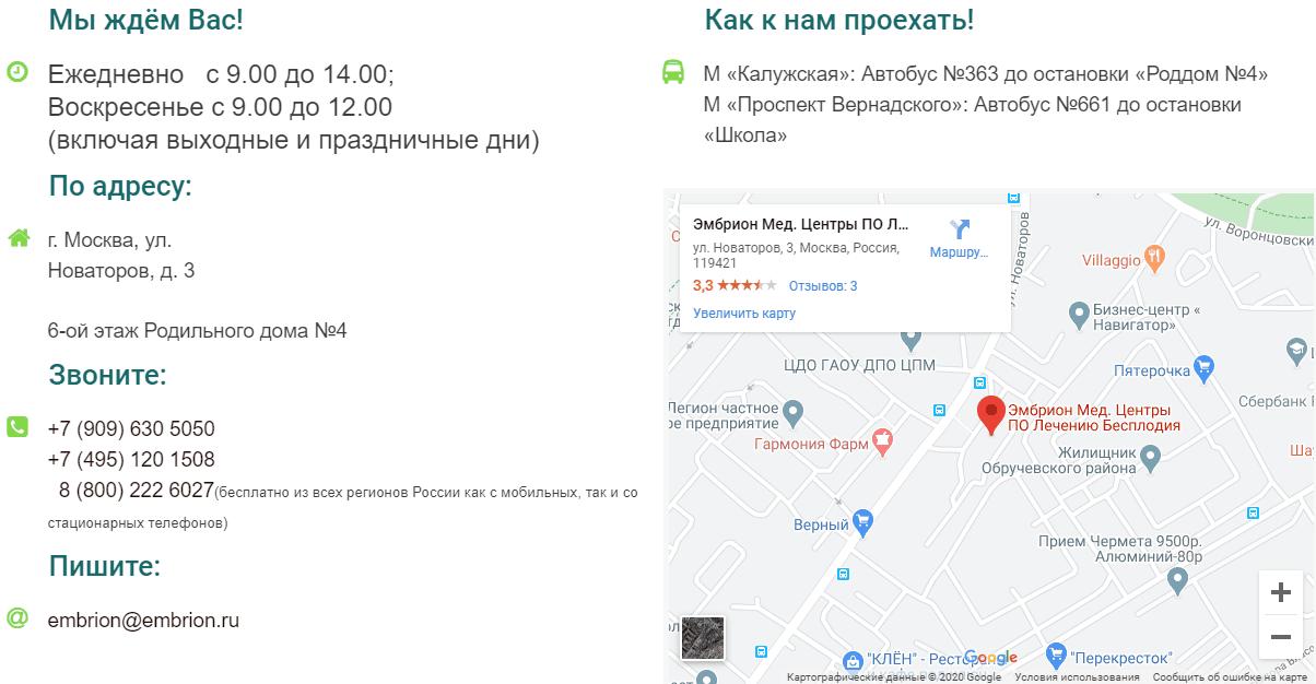 Клиника ЭКО Эмбрион Москва