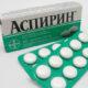Как принимать аспирин при тромбозе (тромбах в сосудах)