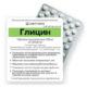 Можно ли принимать (пить) глицин при низком давлении (гипотонии)
