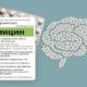 Как принимать Глицин при инсульте и для профилактики
