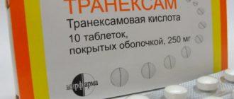 Медикамент для остановки крови