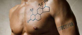 Как и где проверить тестостерон у мужчин